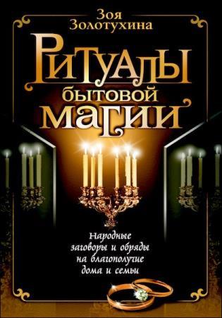 Зоя Золотухина - Ритуалы бытовой магии (Аудиокнига)