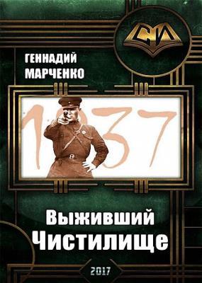 Геннадий Марченко - Выживший. Чистилище