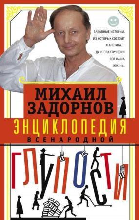 Михаил Задорнов - Сборник сочинений (145 книг)