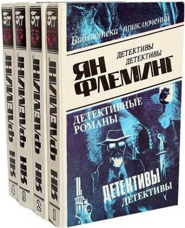 Ян Флеминг - Детективные романы (4 тома)
