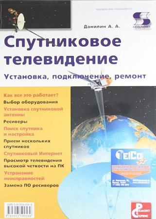 А. А. Данилин - Спутниковое телевидение. Установка, подключение, ремонт