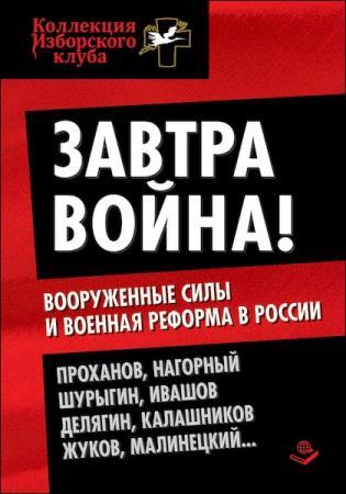 Коллектив Авторов - Завтра война!Вооруженные силы и военная реформа в России (Аудиокнига)