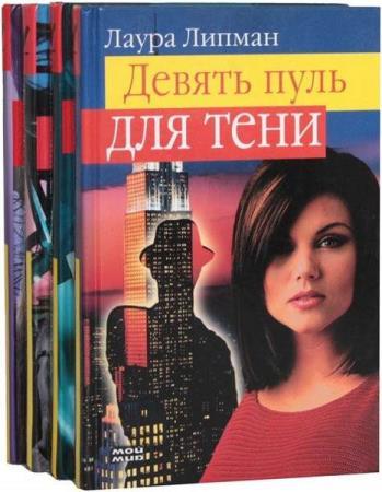 Лаура Липман - Сборник сочинений (5 книг)