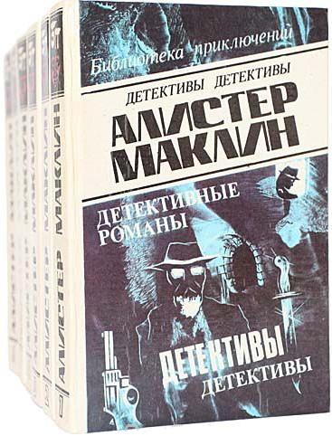 Алистер Маклин - Детективные романы (6 томов)