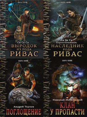 Серия - Бояръ-аниме (6 книг)