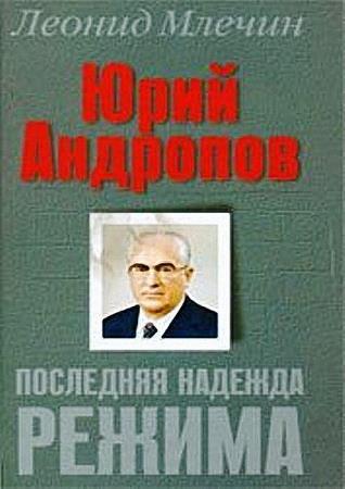 Леонид Млечин - Юрий Андропов. Последняя надежда режима (Аудиокнига)
