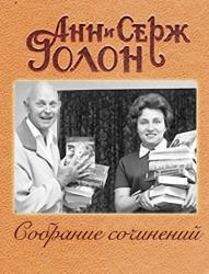 Анн и Серж Голон - Собрание сочинений (18 книг)