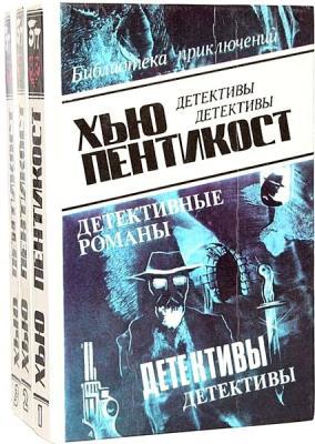 Хью Пентикост - Детективные романы (3 тома)