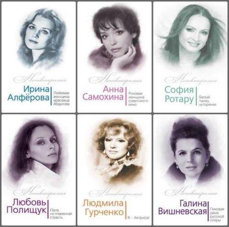 Серия Неповторимая (14 книг)
