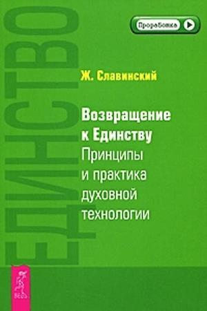 Живорад Славинский - Сборник сочинений (8 книг)