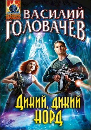 Василий Головачев - Дикий, дикий Норд (Аудиокнига)