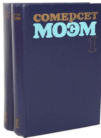 Сомерсет Моэм - Сборник произведений (130 книг)