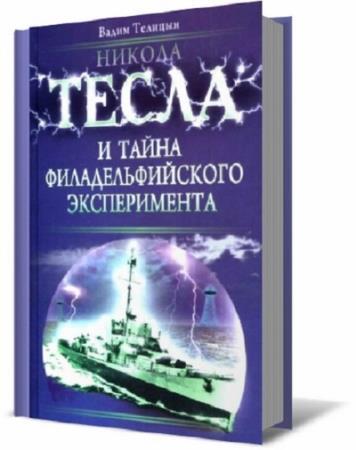 Вадим Телицын - Никола Тесла и тайна Филадельфийского эксперимента (Аудиокнига)