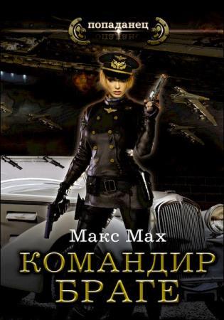 Макс Мах - Командир Браге (Аудиокнига)