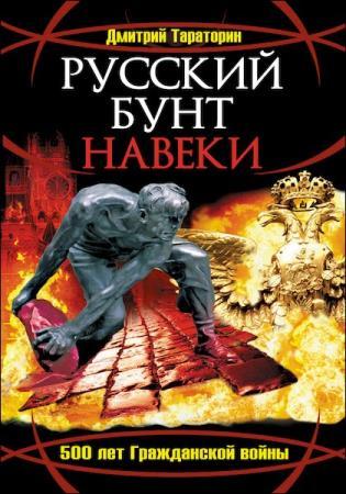 Дмитрий Тараторин - Русский бунт навеки (Аудиокнига)