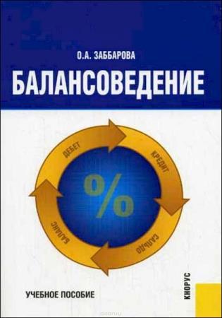 Ольга Заббарова - Сборник сочинений (2 книги)