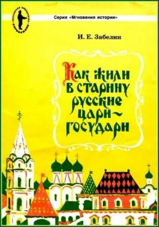 Иван Забелин - Сборник сочинений (4 книги)