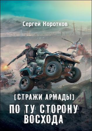 Сергей Коротков - По ту сторону восхода (Аудиокнига)