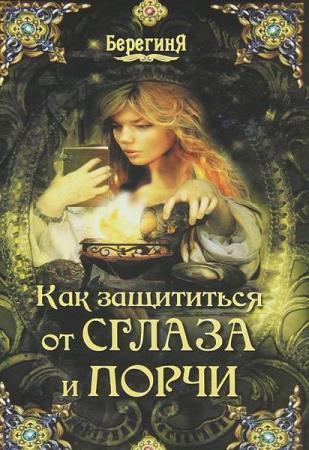 Серафима Кладникова - Как защититься от сглаза и порчи (Аудиокнига)