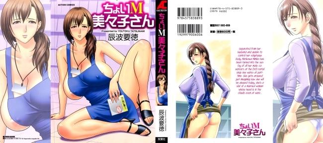 Choi M Mimiko-san (Chapters 1-6)