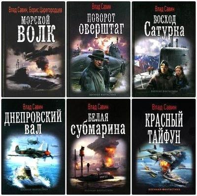 Межавторский цикл - Морской волк (15 книг)