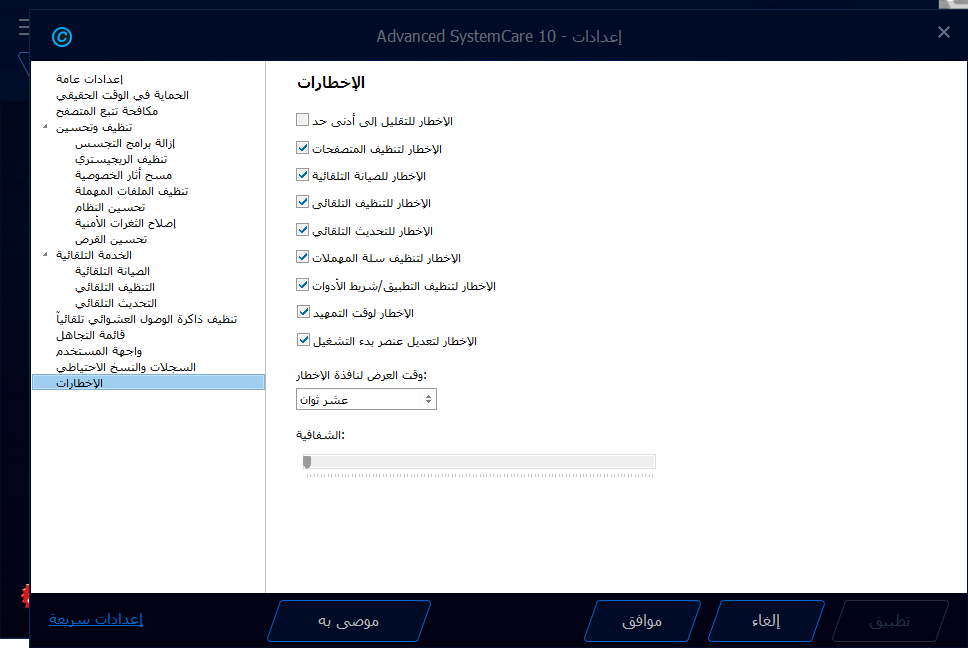 Advanced SystemCare باغلبية السي//ريال 2018,2017 a6rz4yau.png