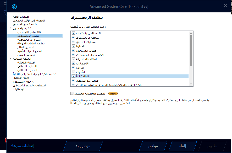 Advanced SystemCare باغلبية السي//ريال 2018,2017 gco7wfi9.png