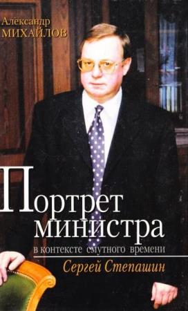 Александр Михайлов   - Портрет министра в контексте смутного времени (Аудиокнига)