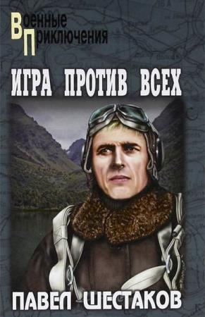 Павел Шестаков - Сборник сочинений (15 книг)