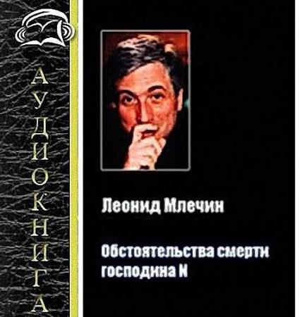 Леонид Млечин - Обстоятельства смерти господина N  (Аудиокнига)