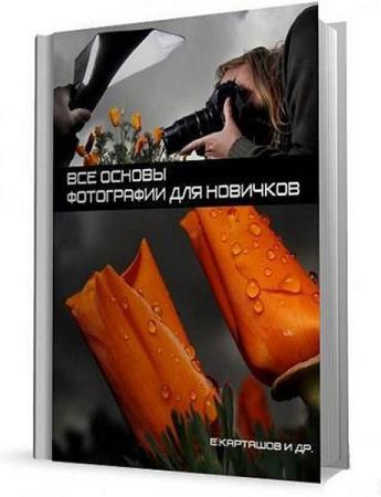 Евгений Карташов - Сборник сочинений (2 книги)