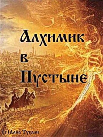 Серия Алхимические хроники (5 книг)