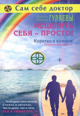 Эдуард и Феодосия Гуляевы - Исцелить себя - просто (Аудиокнига)