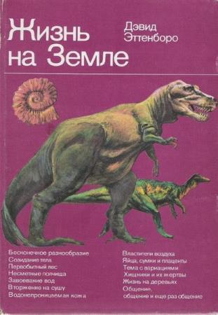 Дэвид Эттенборо - Сборник сочинений (10 книг)