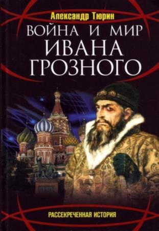Александр Тюрин - Война и мир Ивана Грозного (Аудиокнига)