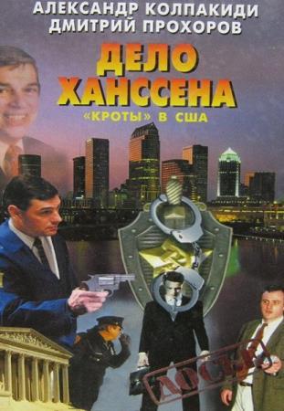 Александр Колпакиди, Дмитрий Прохоров - Дело Ханссена (Аудиокнига)