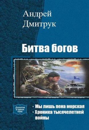 Андрей Дмитрук - Сборник произведений (39 книг)