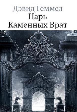 Дэвид Геммел - Царь Каменных Врат (Аудиокнига)