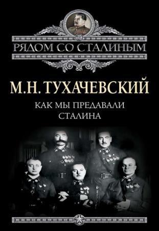 Михаил Тухачевский - Сборник сочинений (2 книги)