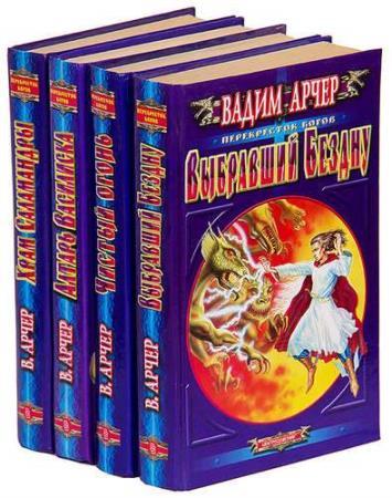 Серия Алтари Келады (3 книги)