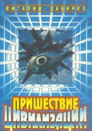 Серия Пришествие цивилизации (9 книг)