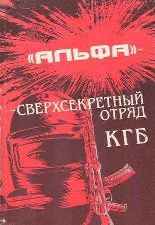 Михаил Болтунов - Альфа — сверхсекретный отряд КГБ (Аудиокнига)