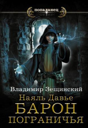 Владимир Зещинский - Наяль Давье. Барон пограничья (Аудиокнига)