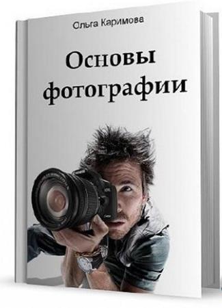 Ольга Каримова - Сборник сочинений (2 книги)