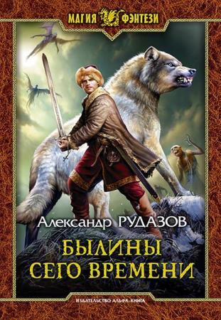 Александр Рудазов - Былины сего времени (Аудиокнига)