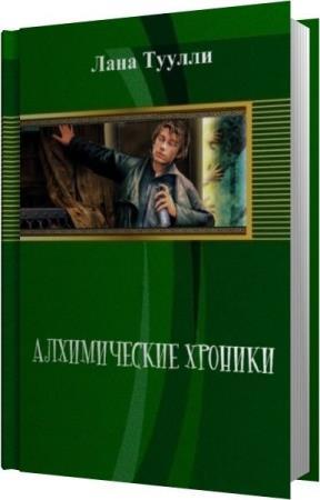 Лана Туулли - Сборник сочинений (10 книг)