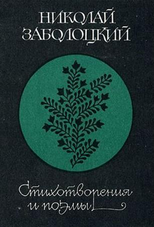 Николай Заболоцкий - Сборник сочинений (15 книг)