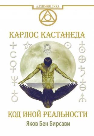Серия Алхимия духа (5 книг)