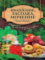 Анна Кобец - Квашение, засолка, мочение. Капуста, яблоки, арбузы, огурцы, помидоры