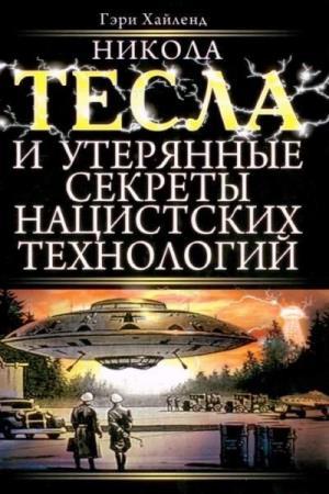 Гэри Хайленд - Никола Тесла и утерянные секреты нацистских технологий (Аудиокнига)